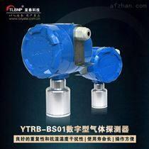 亚泰厂家数字型气体探测器工业燃气探头