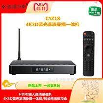 4K輸入多功能電視節目高清錄放機CYZ18