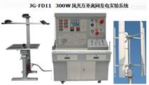 300W風光互補離網發電實驗系統裝置