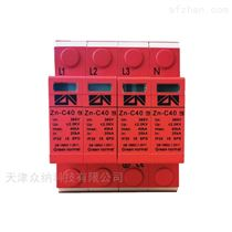 ZN-C/D插拔式電源電涌保護器