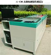 太陽電池組件測試臺