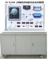 太陽能光伏電源發電系統實訓裝置