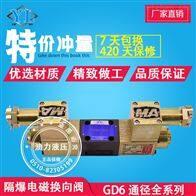 34GDEO/24GDEO-H6B/H10B-T江苏无锡厂家直销防爆液压阀隔爆电磁换向阀