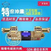 江苏无锡厂家直销防爆液压阀隔爆电磁换向阀