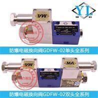 GDFW-02-2B3B/2B3A/3C3/3C6厂家隔爆 防爆液压阀 电磁阀  换向阀