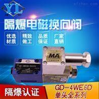 GD-4WE6D/C/B/E/J/G/H/M/24力士乐隔爆防爆液压阀 电磁换向阀 电磁阀