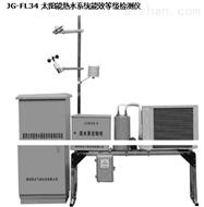 太陽能熱水系統能效等級檢測儀