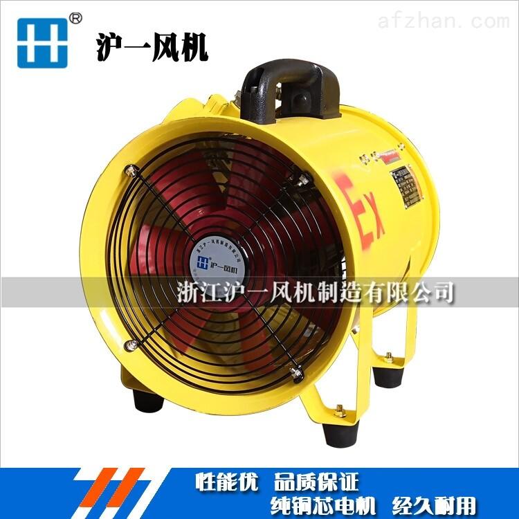 防爆手提式安全軸流專用手提風機