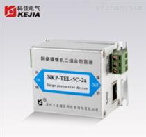 攝像機專用二合一電源網絡信號防雷器