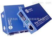 北京汉源高科百兆光纤收发器/光电转换器 HY3211F-SC25A/B