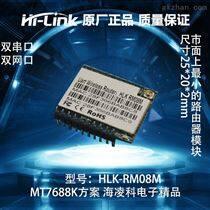 MT7688K 海凌科新品 超小型路由模块 HLK-RM08M
