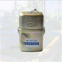 矿用ZH30C化学氧防爆自救器