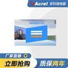 AcrelCloud-3000淮北市AcrelCloud-3000 安科瑞邱红大力推荐