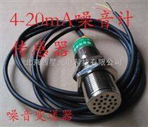 聲音傳感器4-20mA噪聲變送器0-5V噪音變送器探頭