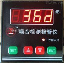 聲音噪音檢測報警儀分貝噪音計噪音儀聲級計噪聲監測儀帶信號輸出
