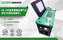 路博生产LB-70D低浓度烟尘烟气分析仪