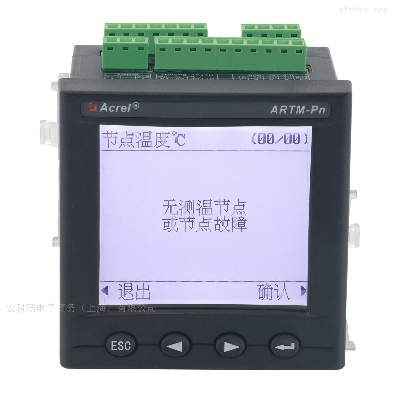 ARTM-Pn无线测温装置 9点测温