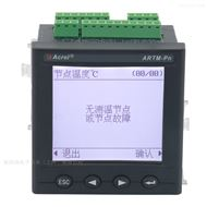 ARTM-Pn無線測溫裝置 9點測溫