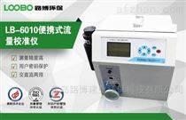 路博生产便携式流量校准仪LB-6010
