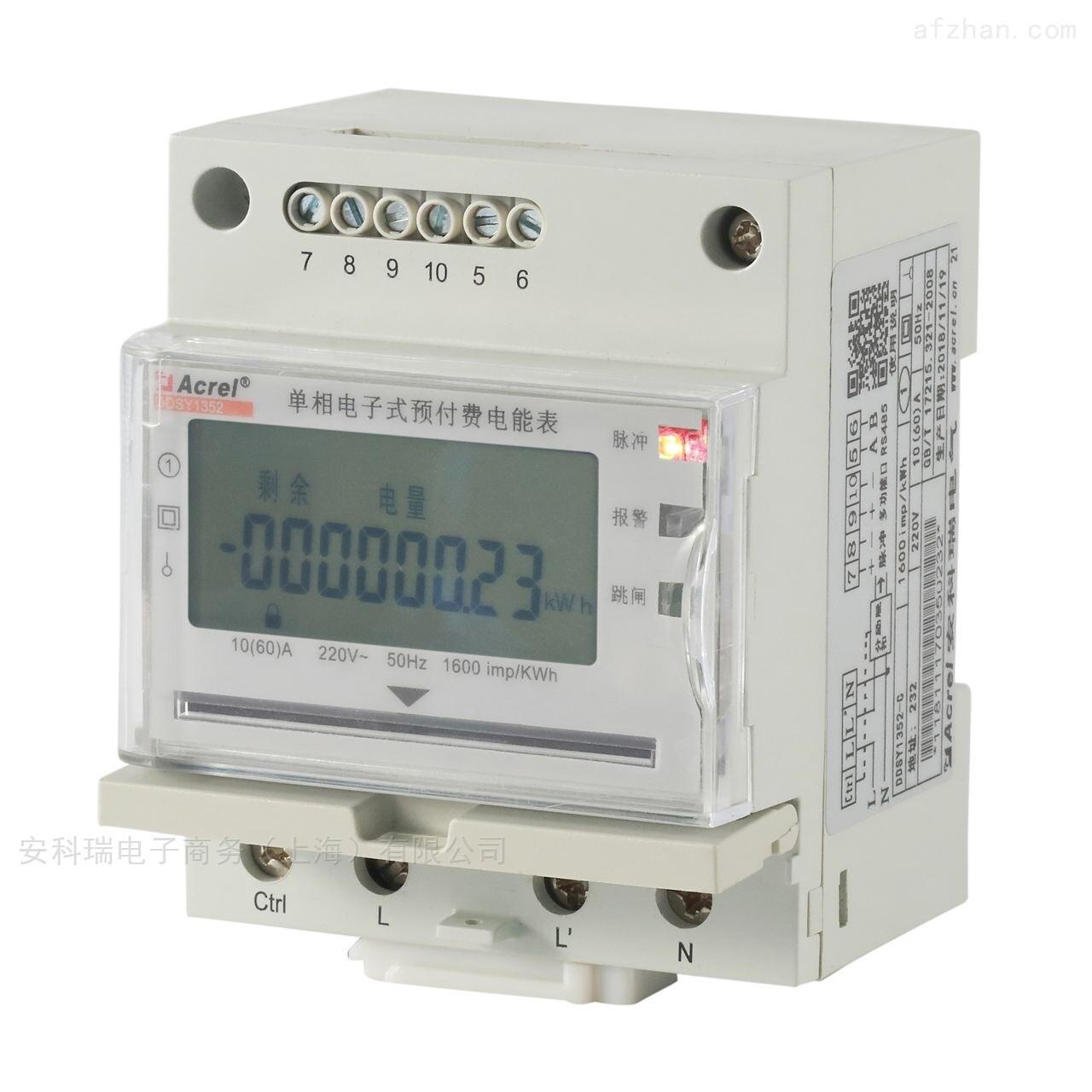 安科瑞内控型无线通讯预付费电能表