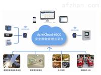 安科瑞智慧用电监控预警云平台