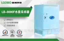 便攜式單瓶水質采樣器LB-8000F