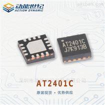一款降低成本AT2401C 无线2.4GHz功放芯片