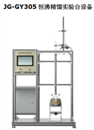 恒沸精馏实验台设备