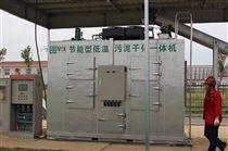 雄新箱式污泥干化機 天津污泥烘干設備廠家