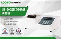 路博生产COD快速测定仪LB-200型