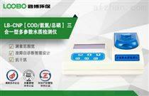 COD氨氮总磷 三合一型多参数水质检测仪