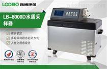 自動水質采樣器LB-8000D