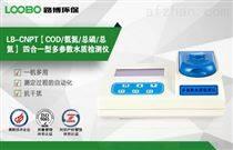 路博生产LB-CNPT 四合一型多参数水质检测仪