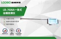 一体触摸彩屏油烟检测仪 LB-7026A