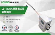 检测饮食油烟LB-7025A便携式快速油烟检测仪
