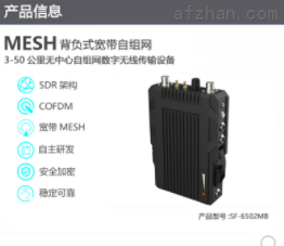 Mesh自组网SF-6502MB