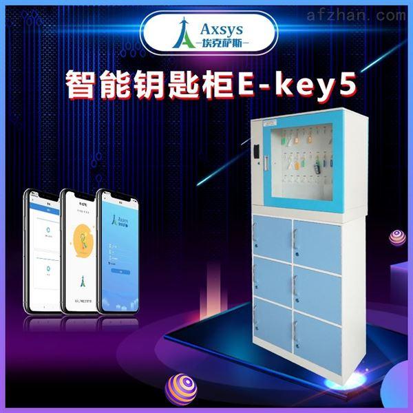 文件智能钥匙柜