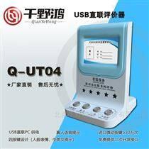 千野鴻USB服務評價器