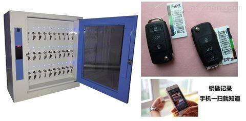 埃克萨智能保险钥匙柜钥匙箱大容量