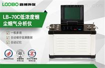 国标法测饮食油烟LB-70C自动烟尘烟气测试仪