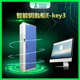 E-key3埃克萨斯智能钥匙柜E-key3