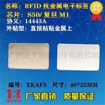 RFID电子标签_抗金属标签--RFID