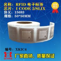 15693协议 ICODE SLIX不干胶RFID电子标签