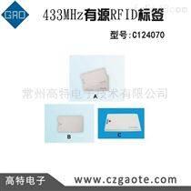 433MHz有源RFID标签