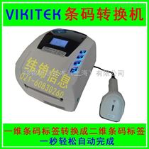 VIKITEK 智能条码转换机 精度203dpi