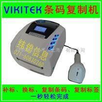 VIKITEK 智能型条码复制机 精度203dpi