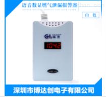 深圳格灵家用燃气报警器