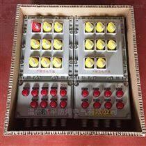 IIC防爆照明动力配电箱 BXMD防爆防腐箱