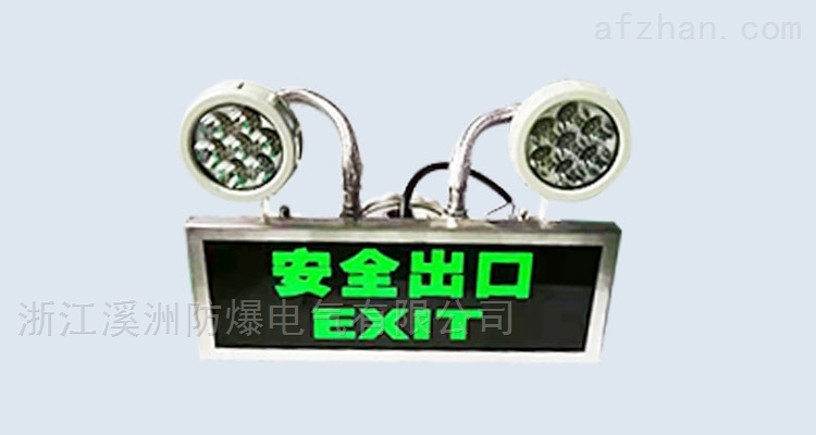防爆安全标志灯
