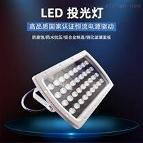 LED矩形投光燈 led節能燈具庭院防水景觀